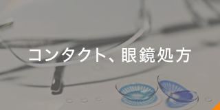 コンタクト、眼鏡処方