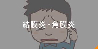 結膜炎・角膜炎